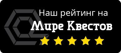 Отзывы на Квест в реальности Иван Васильевич (Questico)